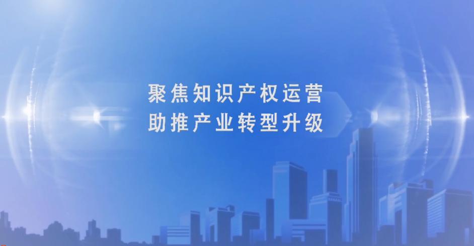 四川省知识产权局宣传片
