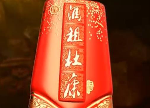 酒祖杜康•创世传奇广告视频