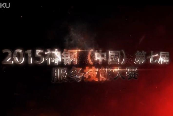 2015神钢兵王预告