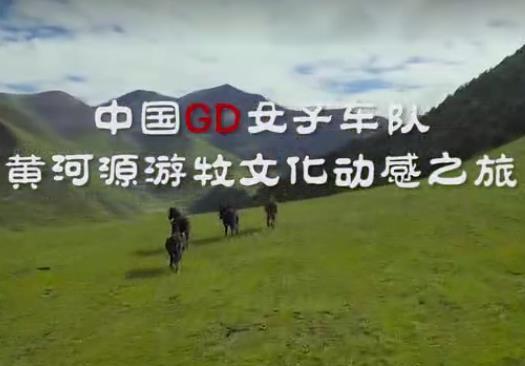 GD女子车队游牧文化体验之旅