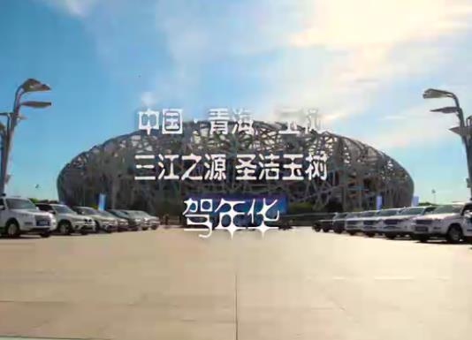 北京玉树驾年华